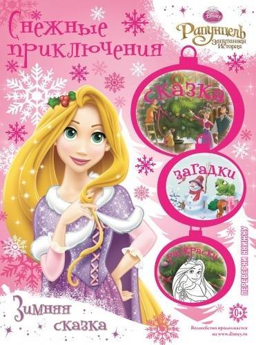 Пименова Т.: Рапунцель. Зимняя сказка + Русалочка. На поиски сокровищ! Снежные приключения