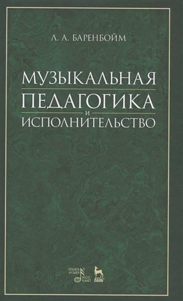 Баренбойм Л. Музыкальная педагогика и исполнительство. Учебное пособие