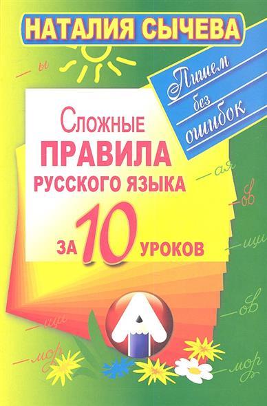 Сычева Н.: Сложные правила русского языка за 10 уроков