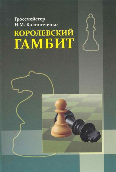 Калиниченко Н. Королевский гамбит калиниченко н м королевский гамбит