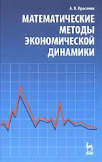 Прасолов А. Математические методы экономич. динамики
