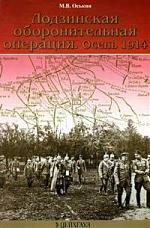 Лодзинская оборонительная операция Осень 1914