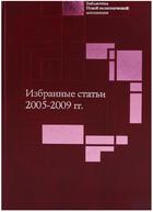 Избранные статьи. 2005-2009 гг.