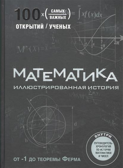 Джексон Т. Математика. Иллюстрированная история цена