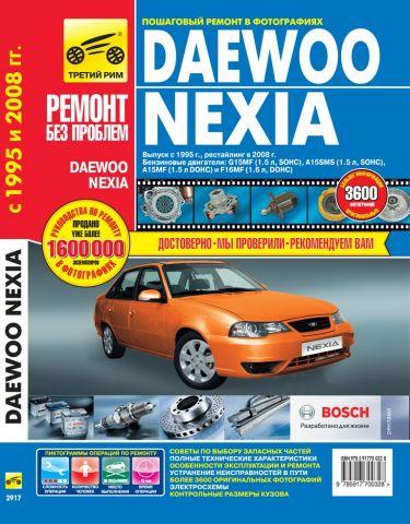 Погребной С. и др. Daewoo Nexia N100/150 рестайл. с 2008 фото отсутствует daewoo nexia выпуска до 2008 года