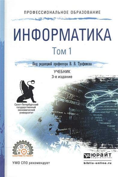 Трофимов В. (ред.) Информатика. В 2-х томах. Том 1. Учебник для СПО