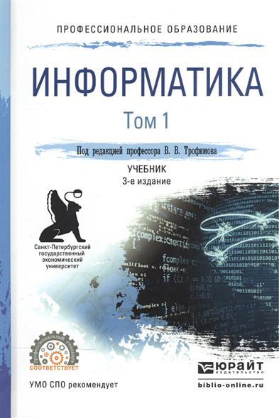 Информатика. В 2-х томах. Том 1. Учебник для СПО