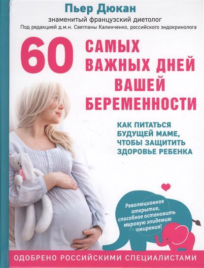 Дюкан П. 60 самых важных дней вашей беременности. Как питаться будущей маме, чтобы защитить здоровье ребенка болят суставы как питаться