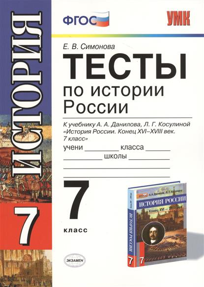 Тесты По Учебнику 7 Класс Коровина
