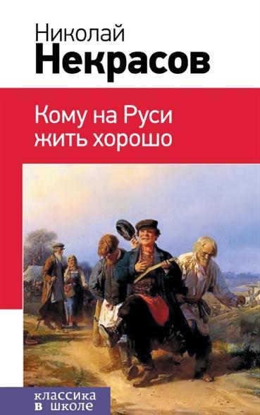 Некрасов Н. Кому на Руси жить хорошо ISBN: 9785699843398