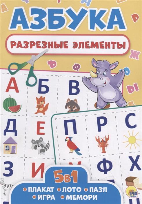 Лобко А. (ред.) Азбука жилинская а ред азбука