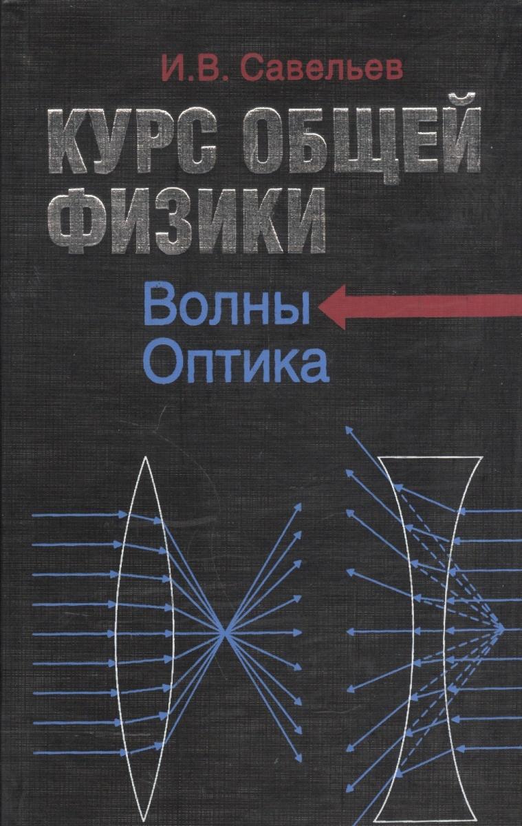 Савельев И. Курс общей физики 4 кн. Волны оптики