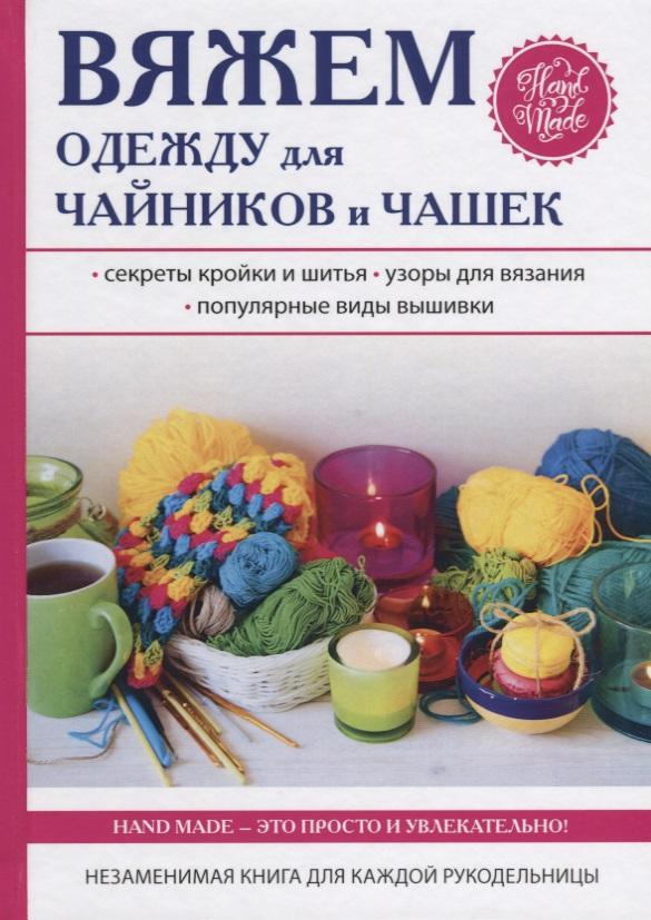 Михайлова Е. Вяжем одежду для чайников и чашек минник к холланд е javascript® для чайников®