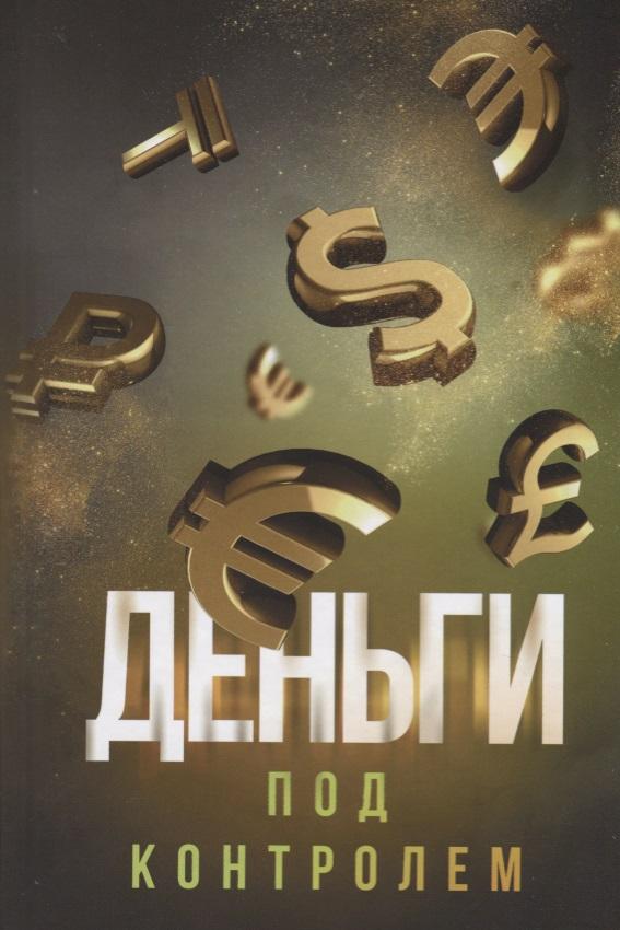 Аляутдинов Ш. Деньги под контролем