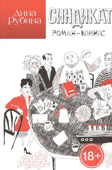 Рубина Д. Синдикат. Роман-комикс рубина д джентльмены и собаки