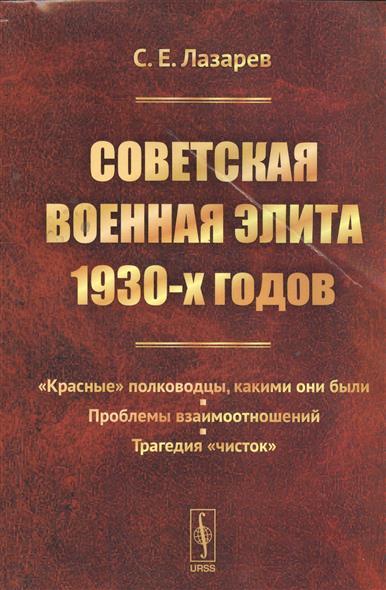 Лазарев С. Советская военная элита 1930-х годов