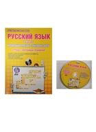 Русский язык. 2 класс. Интерактивные контрольные тренировочные работы. Тетрадь с электронным тренажером (+CD)