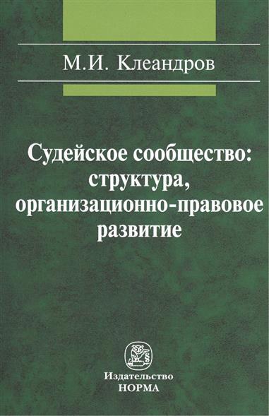 Клеандров М. Судейское сообщество: структура, организационно-правовое развитие