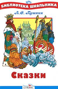 Пушкин А. Пушкин Сказки ISBN: 9785995105480 а с пушкин сказки