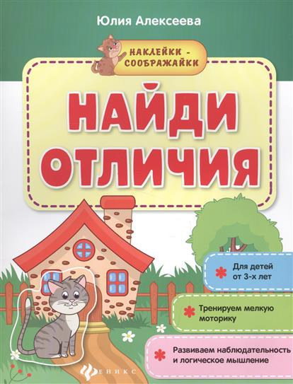 Алексеева Ю. Найди отличия. Книжка с наклейками