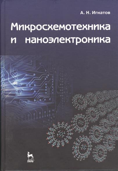 Игнатов А. Микросхемотехника и наноэлектроника: учебное пособие наноэлектроника учебное пособие