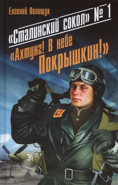 """""""Сталинский сокол"""" № 1. """"Ахтунг! В небе Покрышкин!"""""""