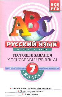 Русский язык 7 кл Анализ текста Тест. задания к осн. учеб. Раб. тетр.