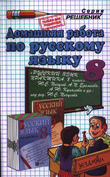Домашняя работа по русскому языку за 8 класс к учебнику