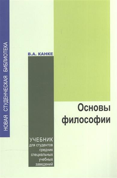 Канке В. Основы философии. Учебник для студентов средних специальных учебных заведений
