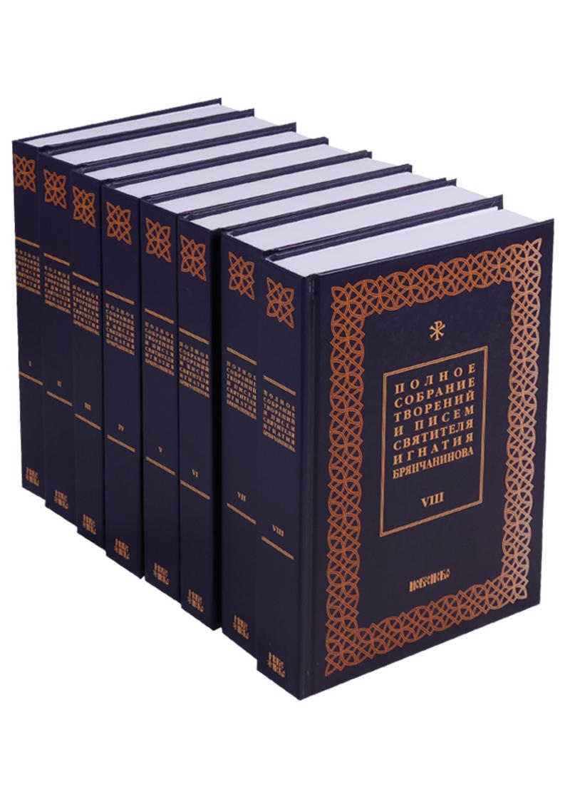 Полное собрание творений и писем святителя Игнатия Брянчанинова в восьми томах (комплект из 8 книг)