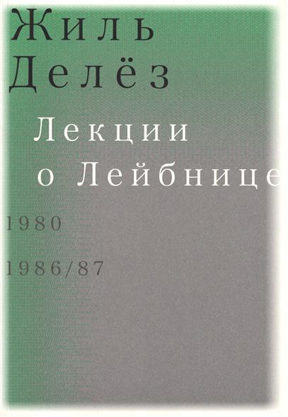 Делез Ж. Лекции о Лейбнице. 1980, 1986/87 делез ж гваттари ф что такое философия isbn 9785914198654