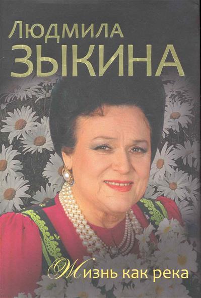 Людмила Зыкина  Жизнь как река