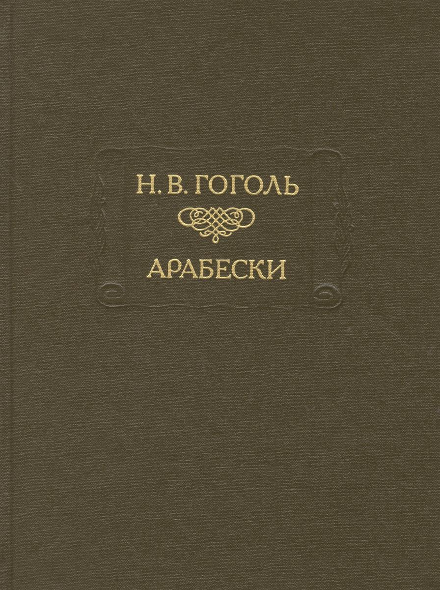 Гоголь Н. Арабески н в гоголь ревизор подарочное издание