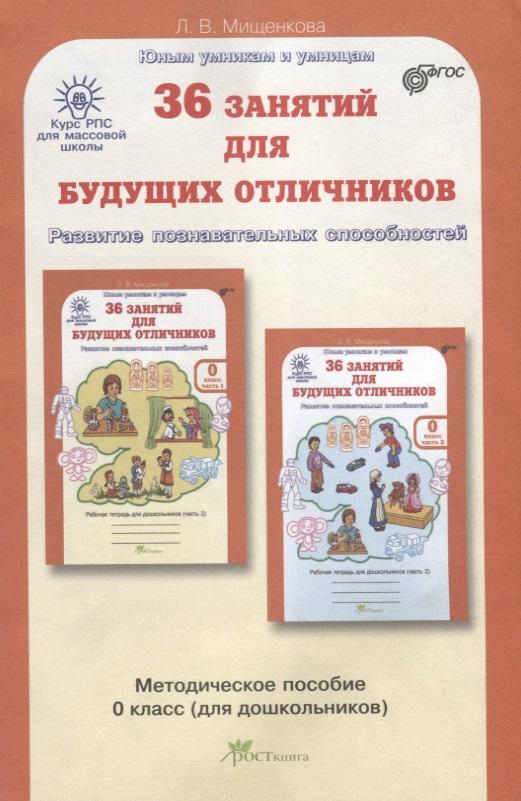 Мищенкова Л. 36 занятий для будущих отличников. Методическое пособие. 0 класс (для дошкольников)