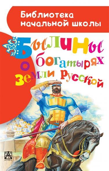 Былины о богатырях земли русской