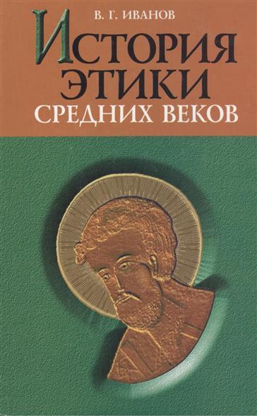 История этики средних веков