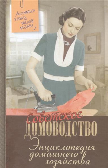 Советское домоводство. Энциклопедия домашнего хозяйства