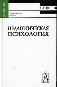Хон Р. Педагогическая психология Хон