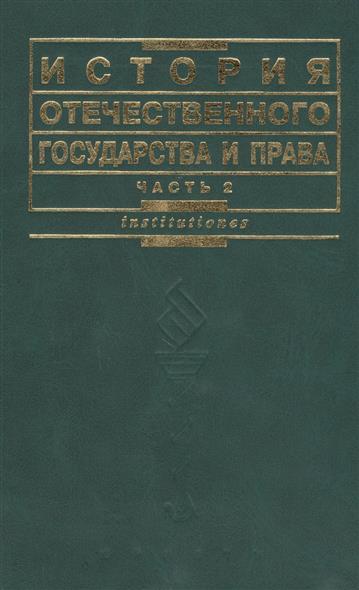 История отеч. гос-ва и права ч.2