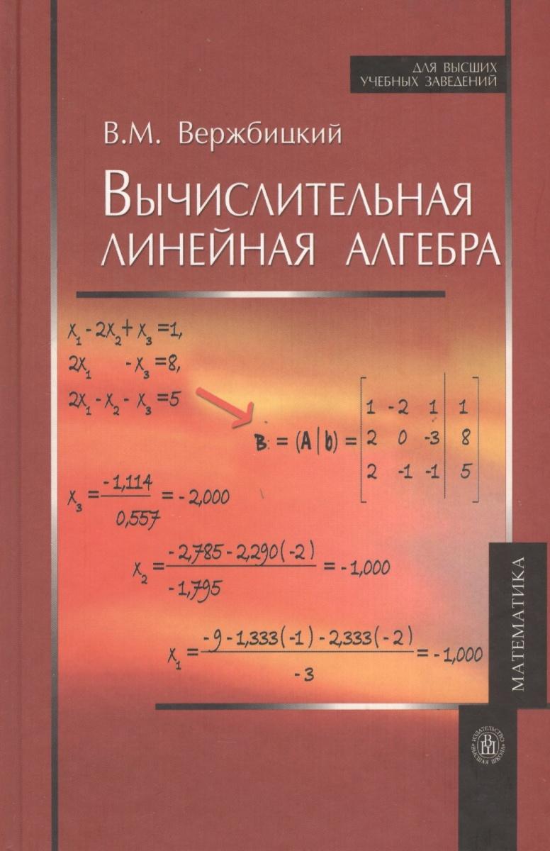 цена на Вержбицкий В. Вычислительная линейная алгебра. Учебное пособие