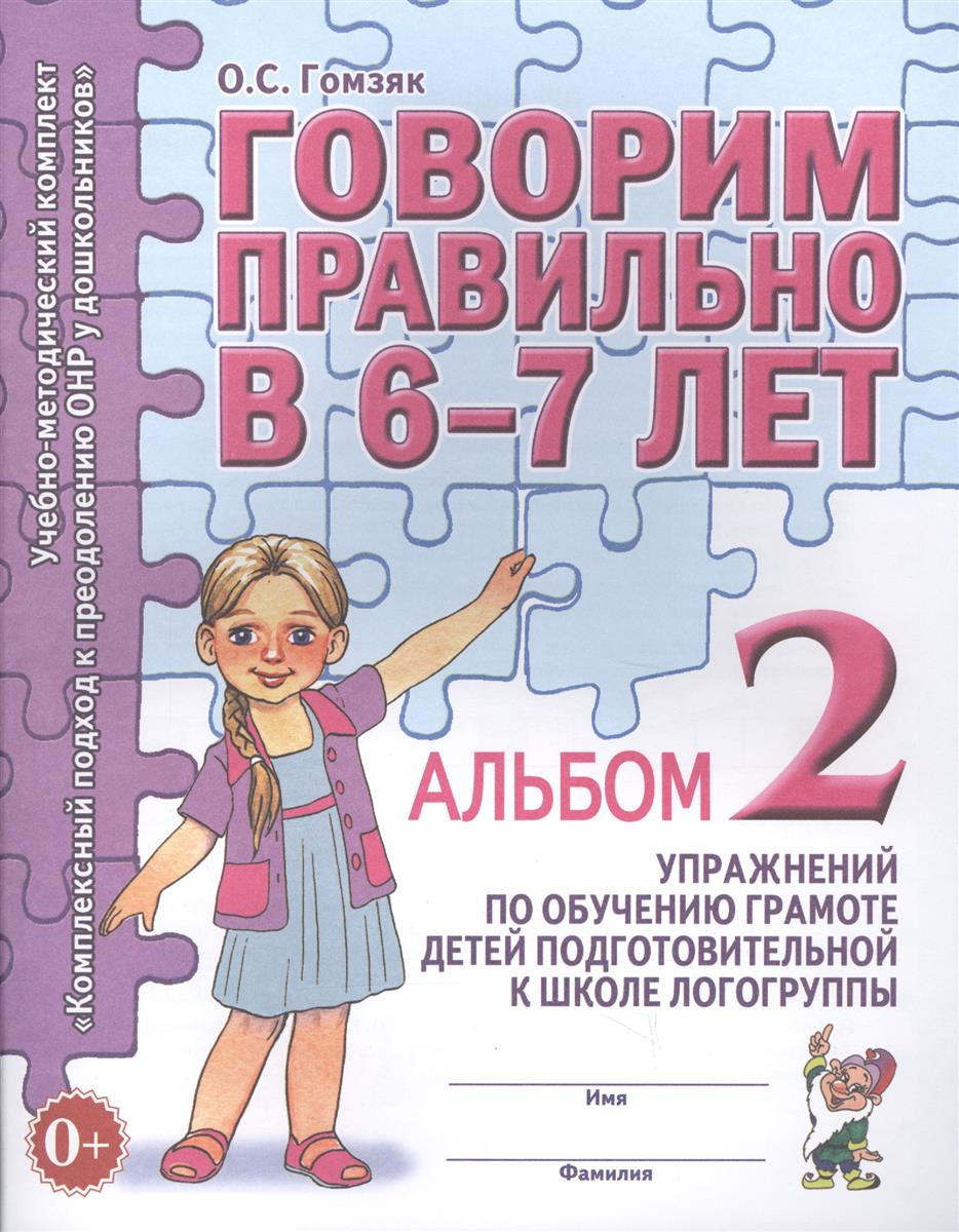 Говорим правильно в 6-7 лет. Альбом 2 упражнений по обучению грамоте детей подготовительной к школе логогруппы
