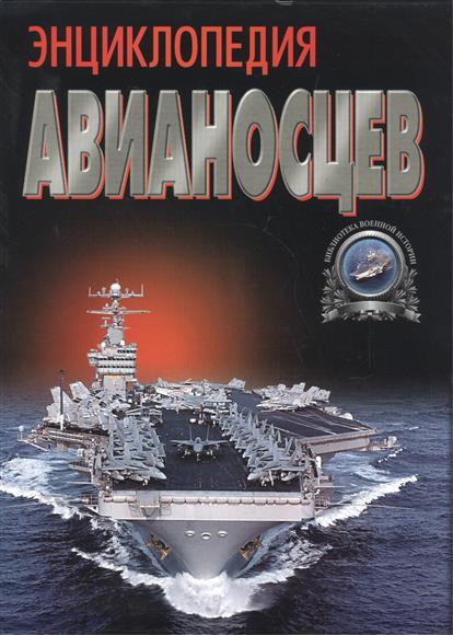 Энциклопедия авианосцев