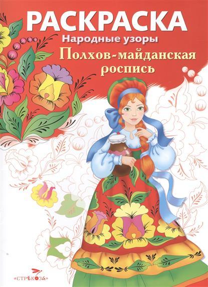 Полхов-майданская роспись. Раскраска