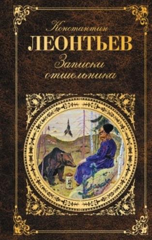 Леонтьев К. Записки отшельника эксмо записки отшельника