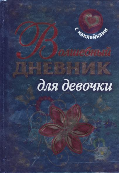 Дмитриева В. (сост.) Волшебный дневник для девочки. С наклейками волшебный дневник модный стиль 43386