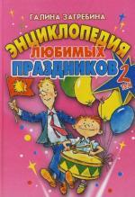 Загребина Г. Энц. любимых праздников т.2 загребина г сценарий новогоднего праздника вып 3