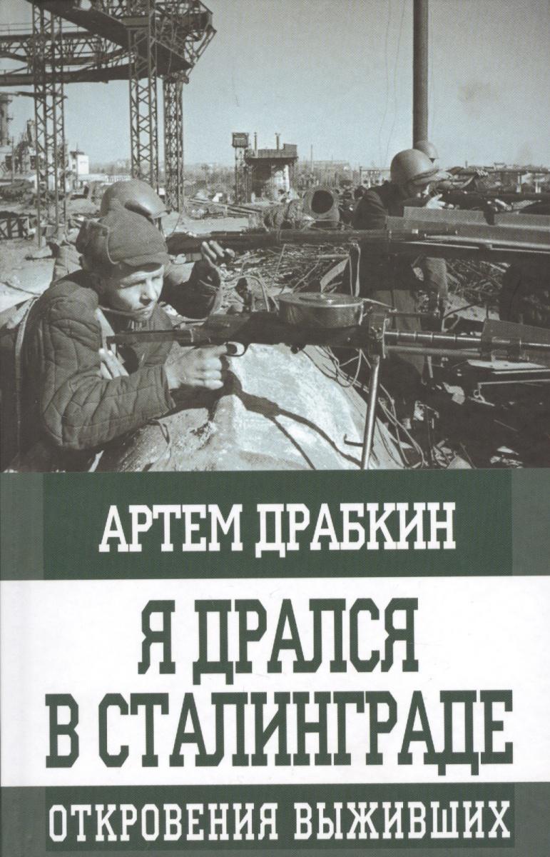 Драбкин А. Я дрался в Сталинграде. Откровения выживших книги эксмо я дрался на тигре немецкие танкисты рассказывают