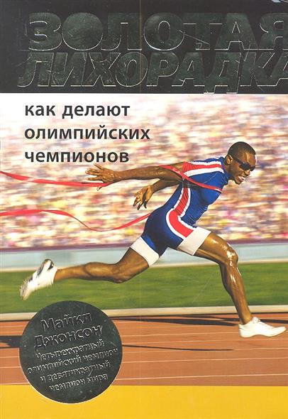 Золотая лихорадка. Как делают олимпийских чемпионов