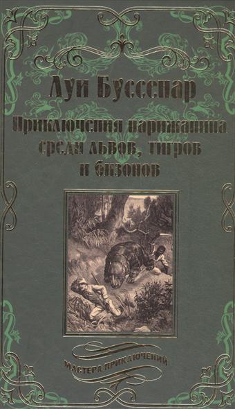 Буссенар Л. Приключения парижанина среди львов, тигров и бизонов