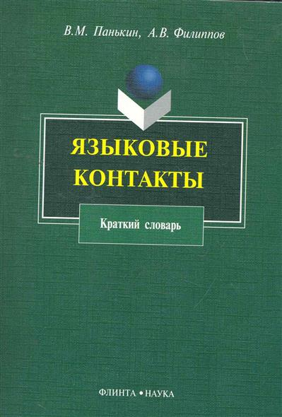 Панькин В. Языковые контакты uniscan 1 83 контакты